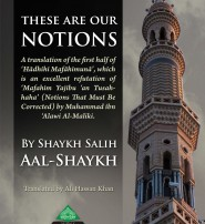"""These are our notions"" — Shaykh Salih Aal Al-Shaykh"